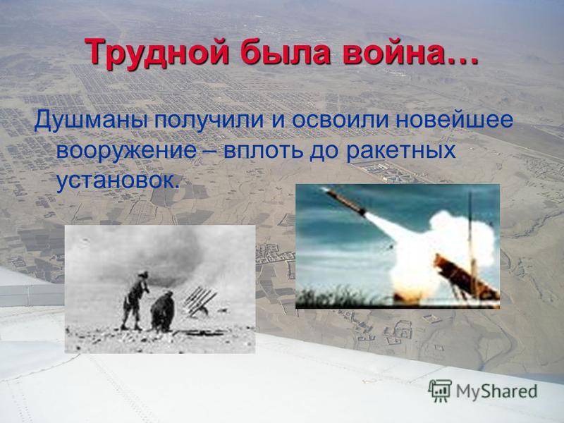 Трудной была война… Душманы получили и освоили новейшее вооружение – вплоть до ракетных установок.