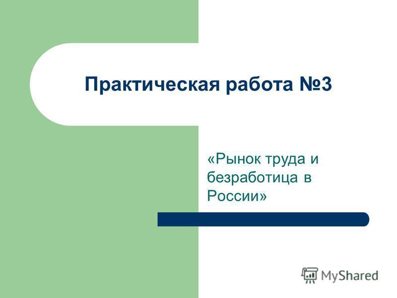 Практическая работа 3 «Рынок труда и безработица в России»