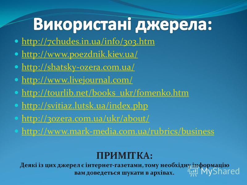 http://7chudes.in.ua/info/303.htm http://www.poezdnik.kiev.ua/ http://shatsky-ozera.com.ua/ http://www.livejournal.com/ http://tourlib.net/books_ukr/fomenko.htm http://svitiaz.lutsk.ua/index.php http://3ozera.com.ua/ukr/about/ http://www.mark-media.c