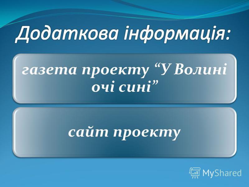 газета проекту У Волині очі сині сайт проекту
