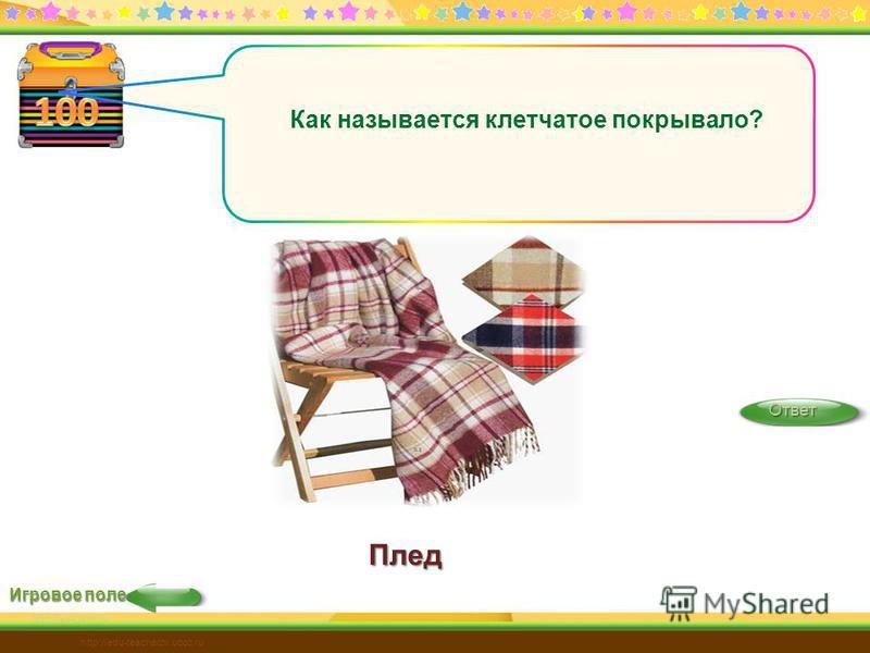Плед Игровое поле Ответ http://edu-teacherzv.ucoz.ru Как называется клетчатое покрывало?