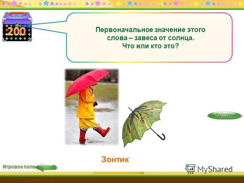 Зонтик Игровое поле Ответ Первоначальное значение этого слова – завеса от солнца. Что или кто это? http://edu-teacherzv.ucoz.ru