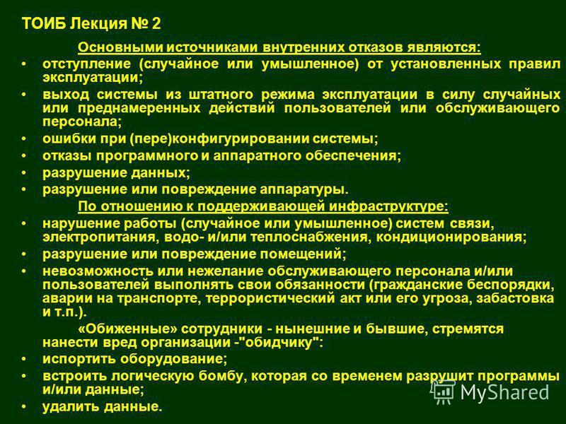 17 ТОИБ Лекция 2 Основными источниками внутренних отказов являются: отступление (случайное или умышленное) от установленных правил эксплуатации; выход системы из штатного режима эксплуатации в силу случайных или преднамеренных действий пользователей