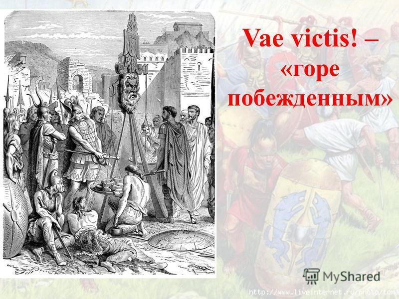 Vae victis! – «горе побежденным»