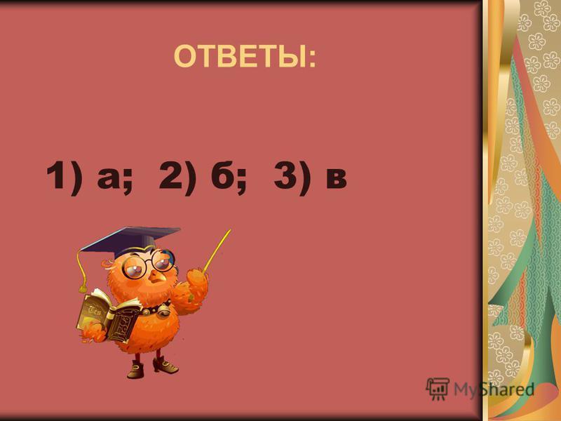 3. Местоимения в речи нужны… а) для красоты б) для получения хороших оценок в) чтобы не было повторов