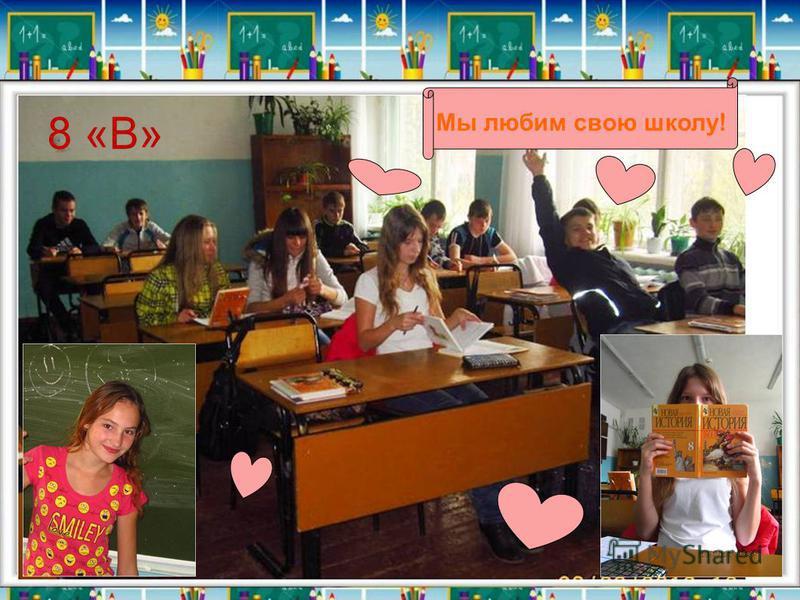 8 «В» Мы любим свою школу!