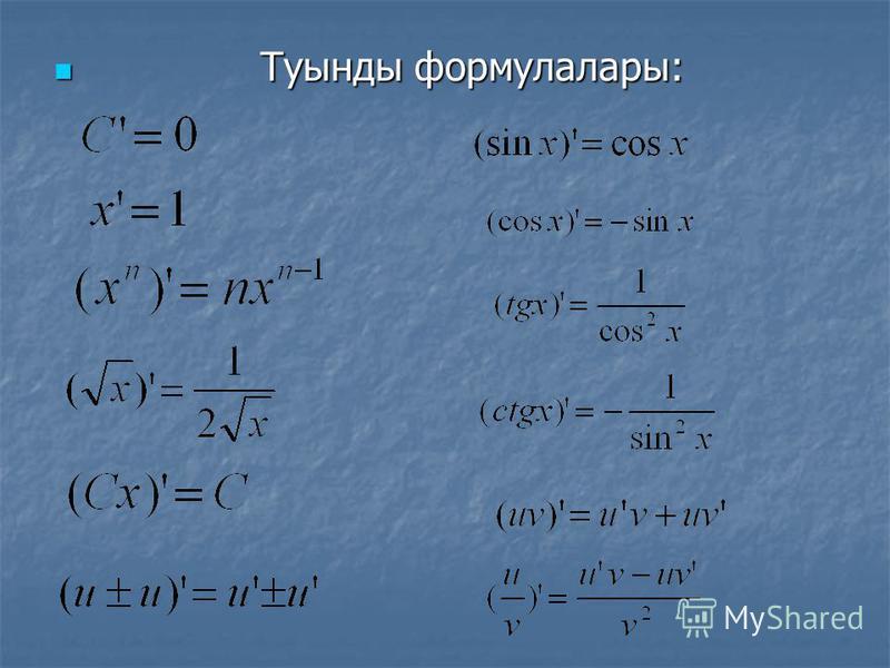 Туынды формулалары: Туынды формулалары: