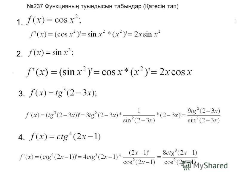 . 237 Функцияның туындысын табыңдар (Қатесін тап) ; 1. 3. 3. 4. 2. 2.