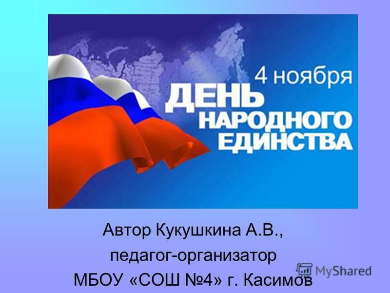 Автор Кукушкина А.В., педагог-организатор МБОУ «СОШ 4» г. Касимов
