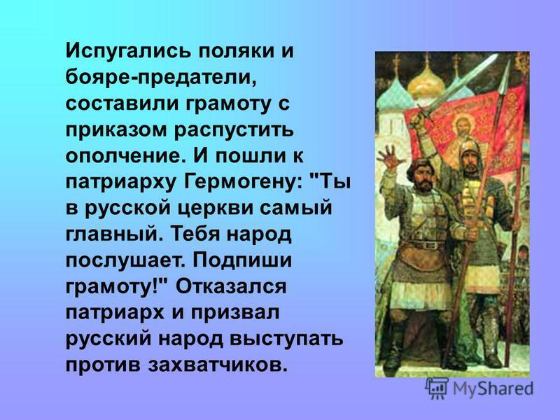 Испугались поляки и бояре-предатели, составили грамоту с приказом распустить ополчение. И пошли к патриарху Гермогену:
