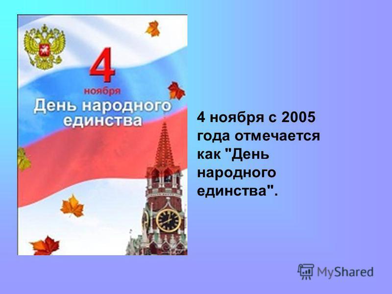 4 ноября с 2005 года отмечается как День народного единства.