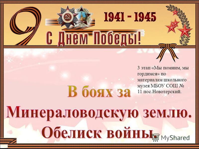 3 этап «Мы помним, мы гордимся» по материалам школьного музея МБОУ СОШ 11 пос.Новотерский.