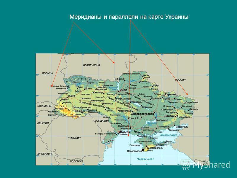 Меридианы и параллели на карте Украины