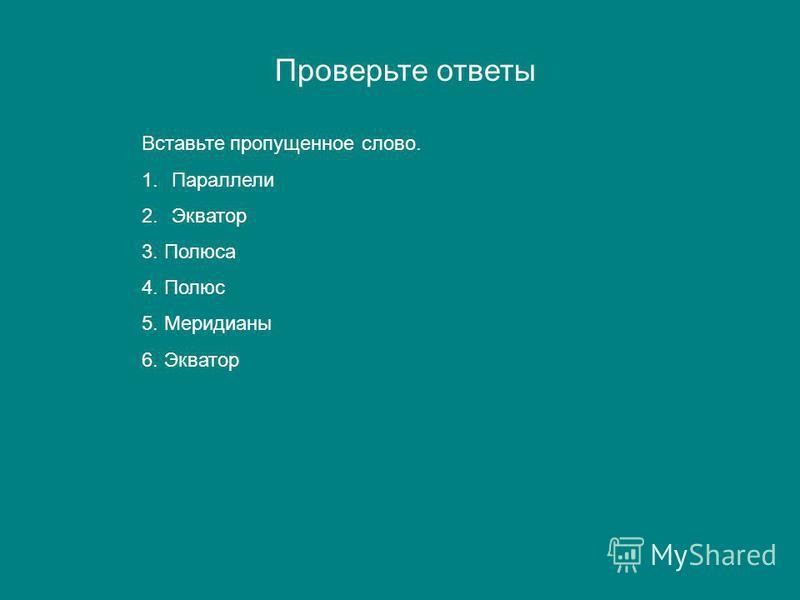 Решебник по украинскому языку 4 класс коваленко