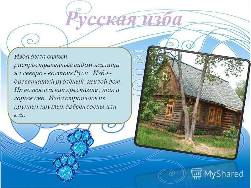 Русская изба Изба была самым распространенным видом жилища на северо - востоке Руси. Изба - бревенчатый рублёный жилой дом. Их возводили как крестьяне, так и горожане. Изба строилась из крупных круглых брёвен сосны или ели.