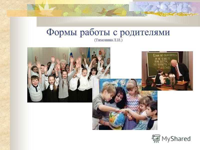 Формы работы с родителями (Тимонина Л.И.)