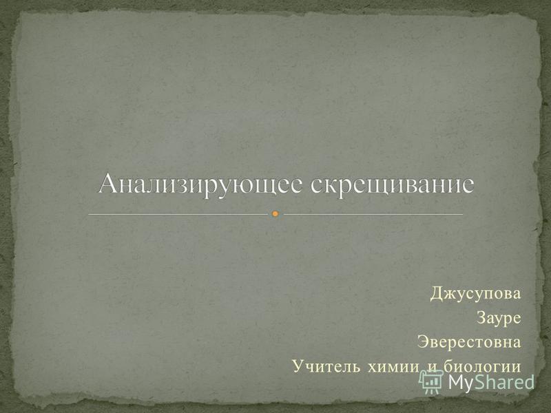 Джусупова Зауре Эверестовна Учитель химии и биологии