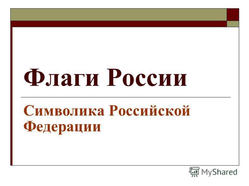 Флаги России Символика Российской Федерации