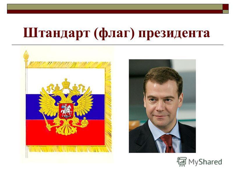 Штандарт (флаг) президента