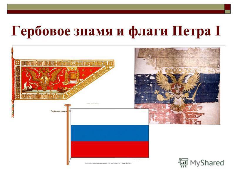 Гербовое знамя и флаги Петра I
