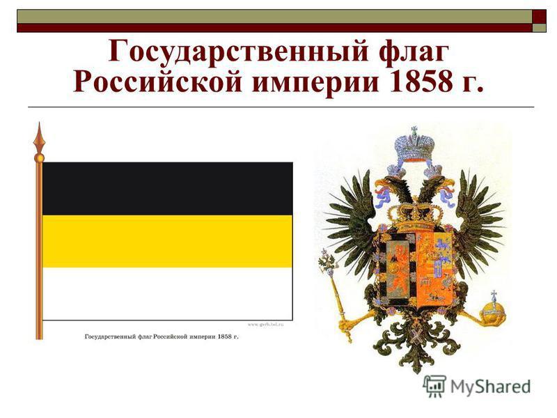 Государственный флаг Российской империи 1858 г.