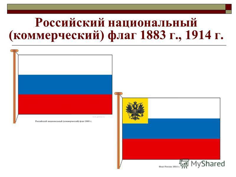 Российский национальный (коммерческий) флаг 1883 г., 1914 г.