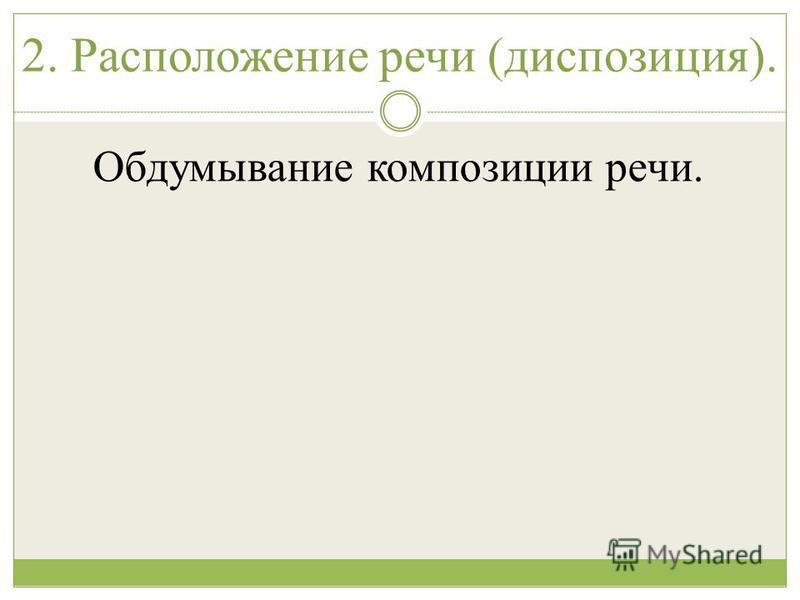 2. Расположение речи (диспозиция). Обдумывание композиции речи.