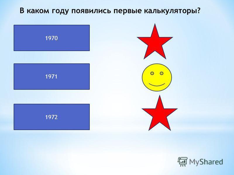 В каком году появились первые калькуляторы? 1970 1971 1972