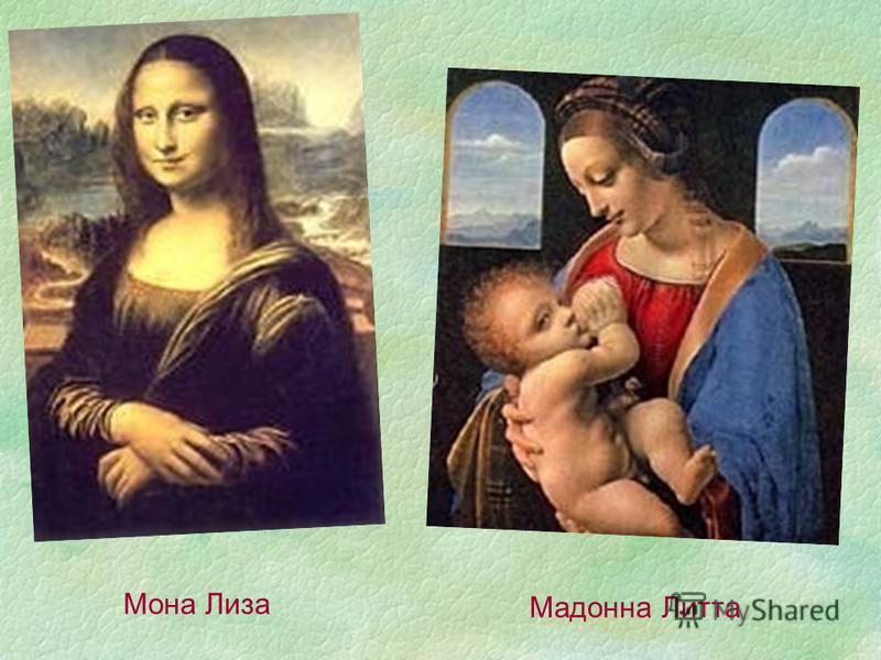 Мона Лиза Мадонна Литта