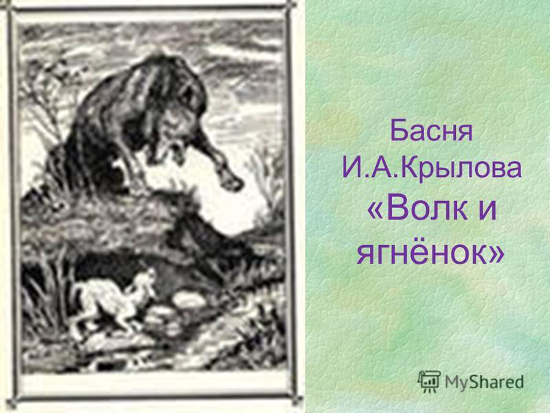 Басня И.А.Крылова «Волк и ягнёнок»