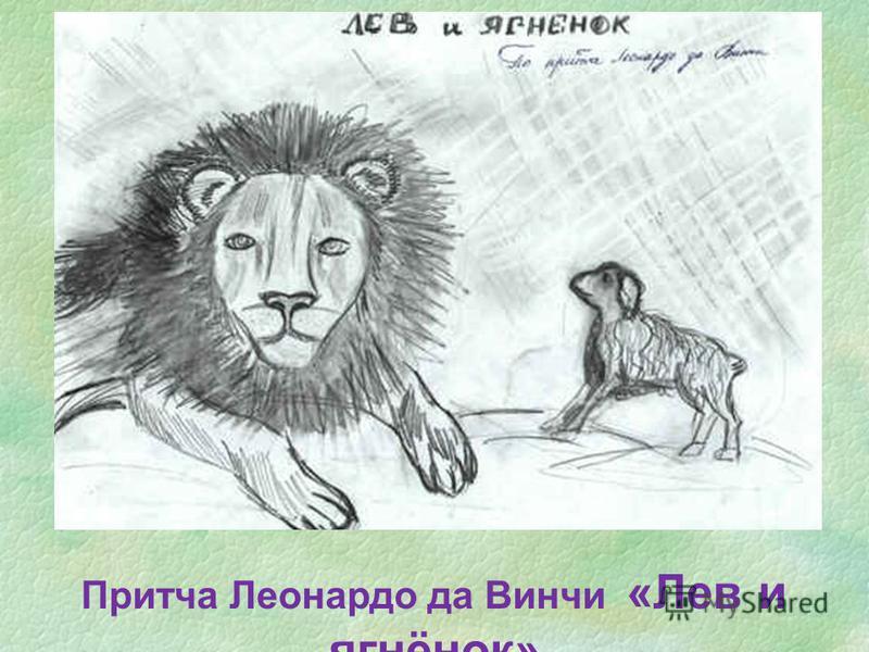 Притча Леонардо да Винчи «Лев и ягнёнок»