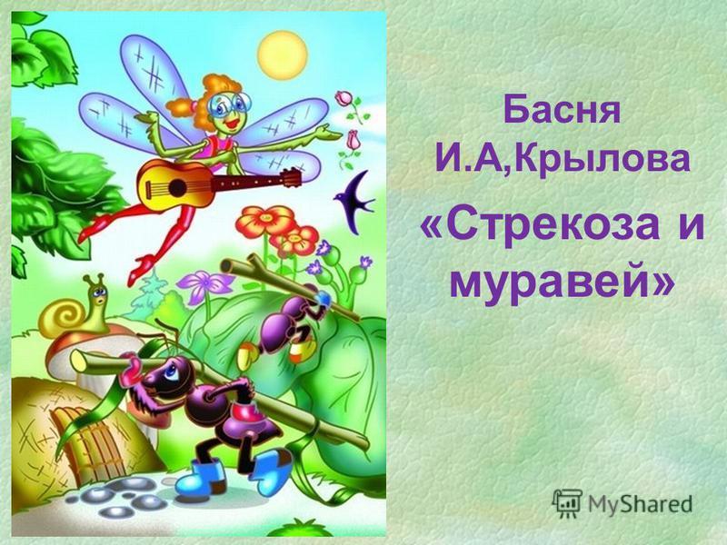 Басня И.А,Крылова «Стрекоза и муравей»