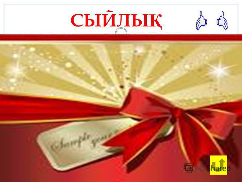 М.Мақатаевтың бір өлеңін жатқа айт
