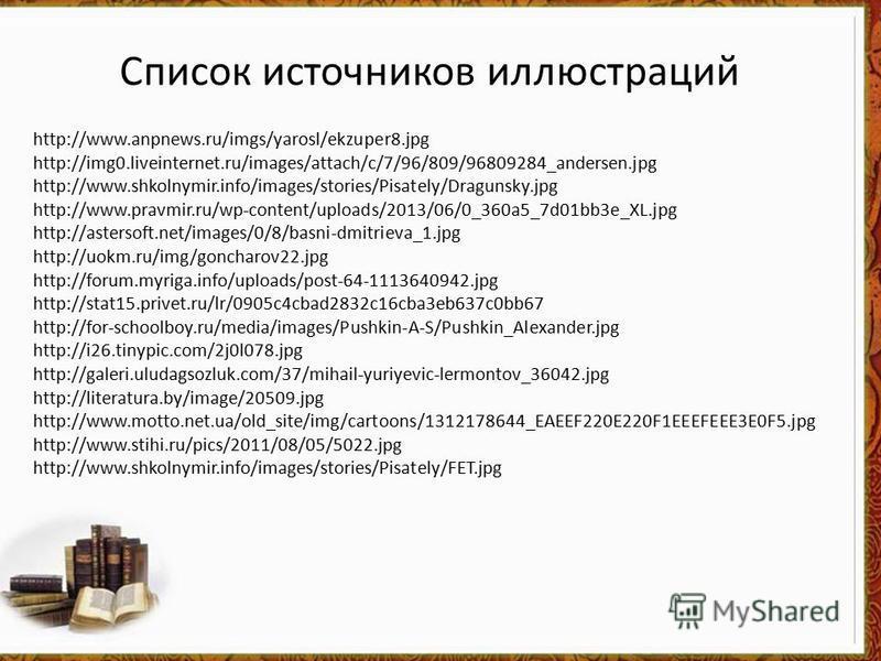 http://www.anpnews.ru/imgs/yarosl/ekzuper8. jpg http://img0.liveinternet.ru/images/attach/c/7/96/809/96809284_andersen.jpg http://www.shkolnymir.info/images/stories/Pisately/Dragunsky.jpg http://www.pravmir.ru/wp-content/uploads/2013/06/0_360a5_7d01b
