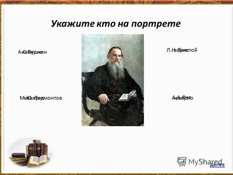 Укажите кто на портрете А.С.Пушкин М.Ю. Лермонтов Л.Н. Толстой А.А.Фет далее неверно верно