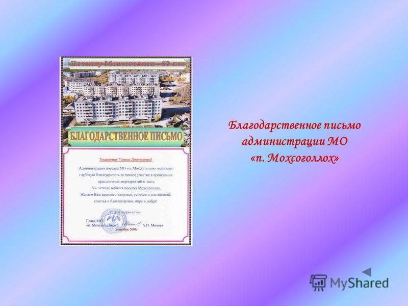 Благодарственное письмо администрации МО «п. Мохсоголлох»