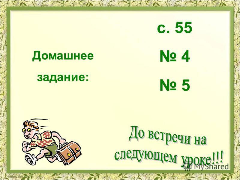 Домашнее задание: с. 55 4 5