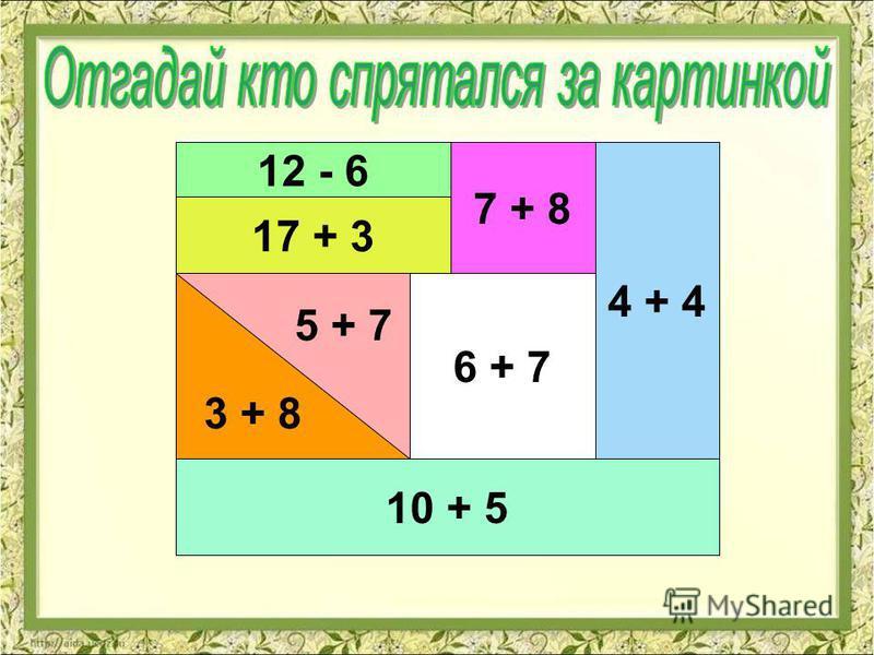 12 - 6 7 + 8 17 + 3 4 + 4 10 + 5 6 + 7 3 + 8 5 + 7