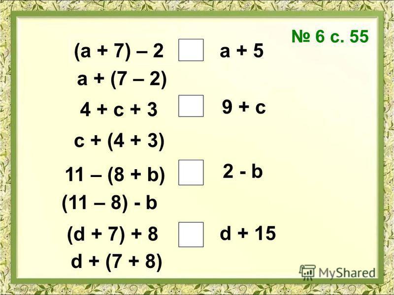(а + 7) – 2 а + 5 а + (7 – 2) 4 + с + 3 9 + с с + (4 + 3) 11 – (8 + b) 2 - b (11 – 8) - b (d + 7) + 8 d + 15 d + (7 + 8) 6 с. 55