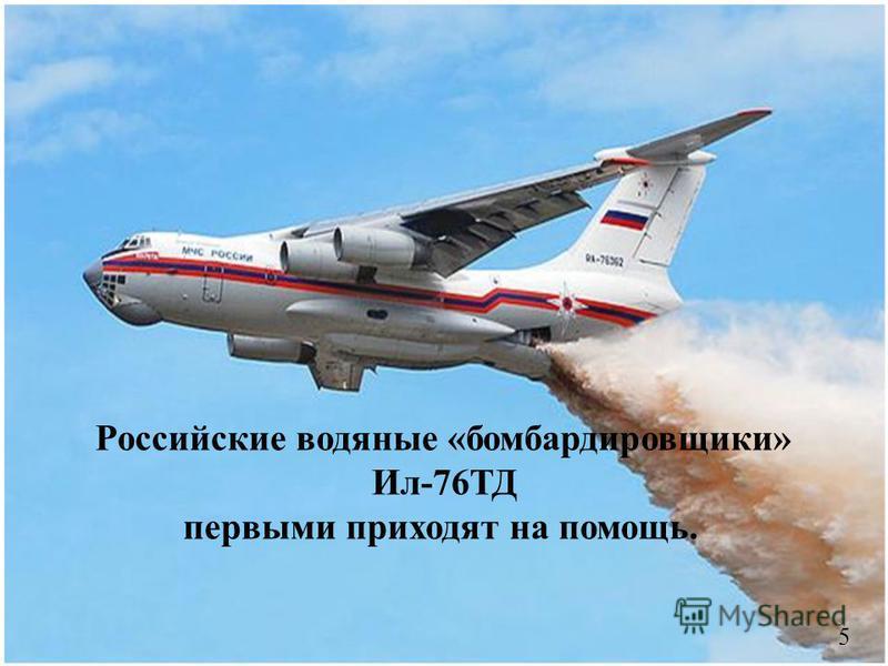 Российские водяные «бомбардировщики» Ил-76ТД первыми приходят на помощь. 5