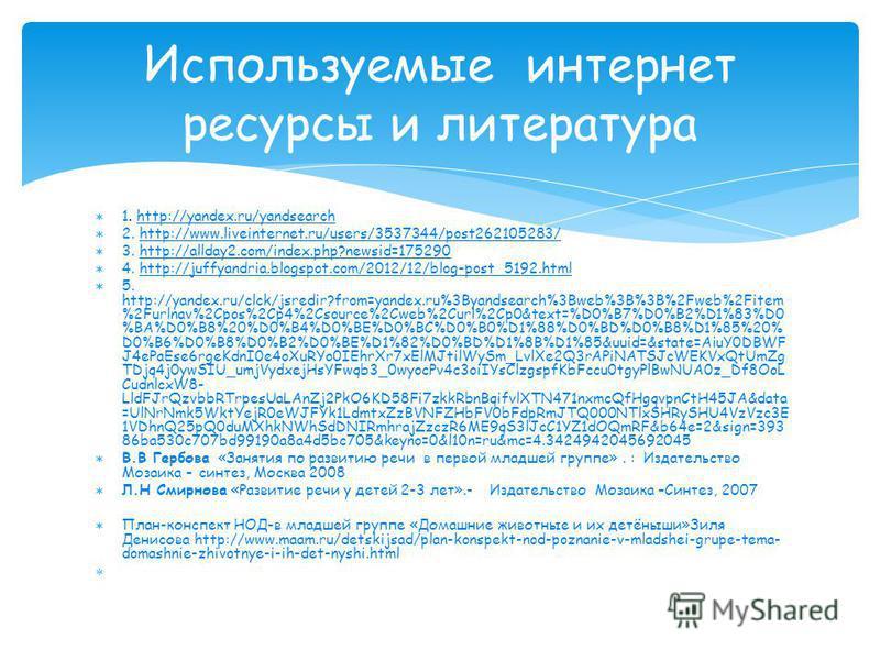 1. http://yandex.ru/yandsearchhttp://yandex.ru/yandsearch 2. http://www.liveinternet.ru/users/3537344/post262105283/http://www.liveinternet.ru/users/3537344/post262105283/ 3. http://allday2.com/index.php?newsid=175290http://allday2.com/index.php?news