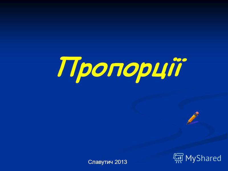 Пропорції Славутич 2013
