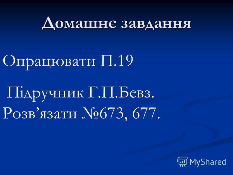 Домашнє завдання Опрацювати П.19 Підручник Г.П.Бевз. Розвязати 673, 677.