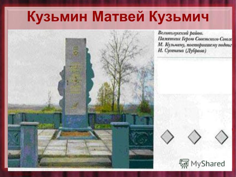 Кузьмин Матвей Кузьмич Указом Президиума верховного совета СССР от 8 мая 1965 года за мужество и героизм, проявленные в борьбе с немецко-фашистскими захватчиками, Кузьмину Матвею Кузьмичу посмертно присвоено звание Героя Советского Союза. Также награ