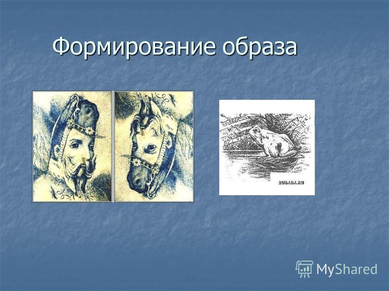 Формирование образа