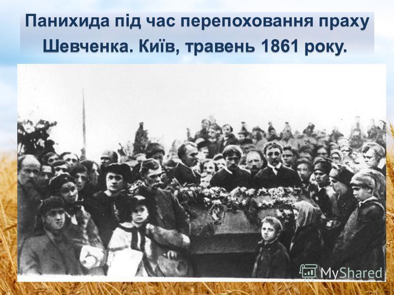 Панихида під час перепоховання праху Шевченка. Київ, травень 1861 року.