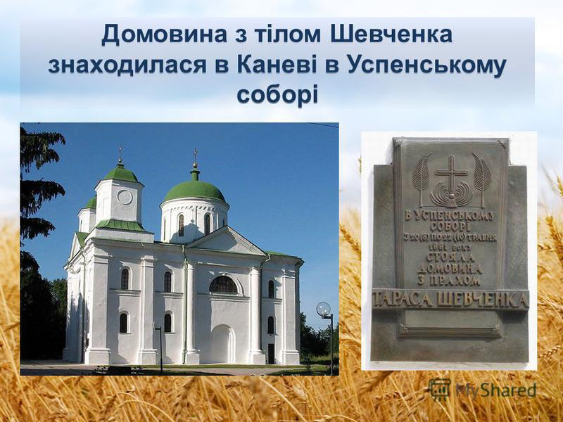 Домовина з тілом Шевченка знаходилася в Каневі в Успенському соборі