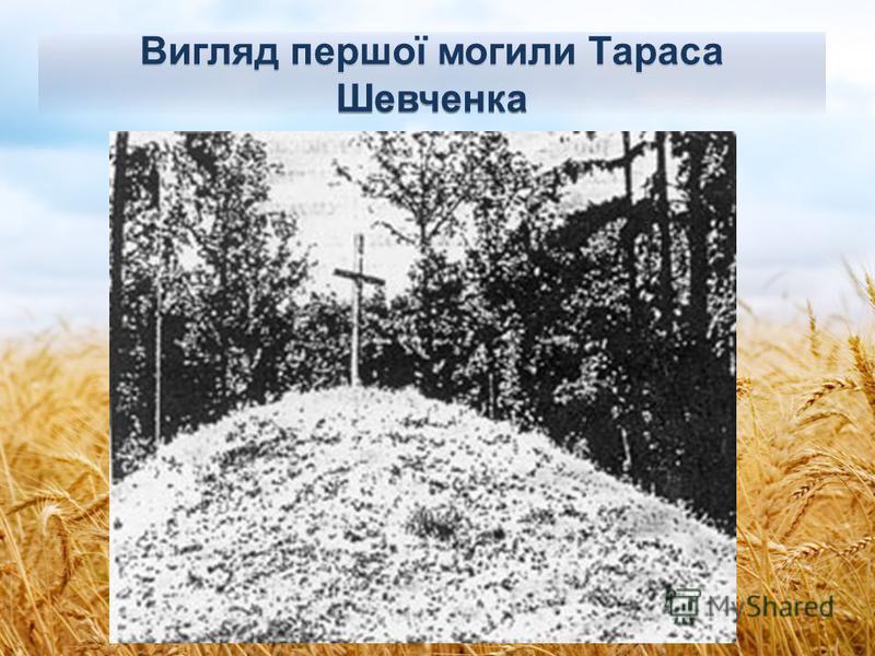 Вигляд першої могили Тараса Шевченка