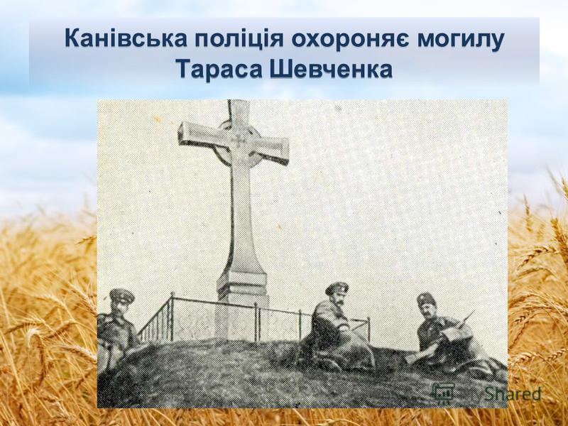 Канівська поліція охороняє могилу Тараса Шевченка