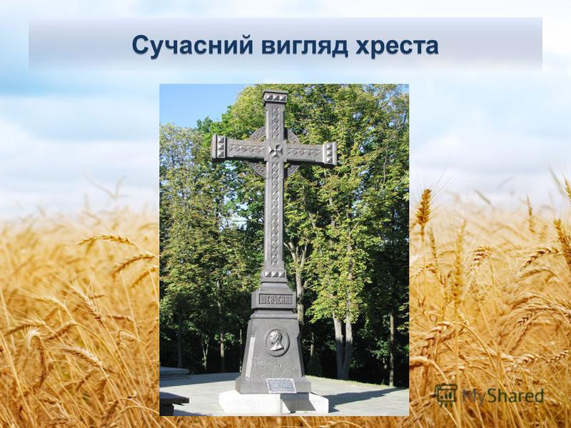 Сучасний вигляд хреста